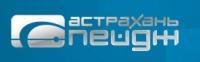 Астрахань-пейдж